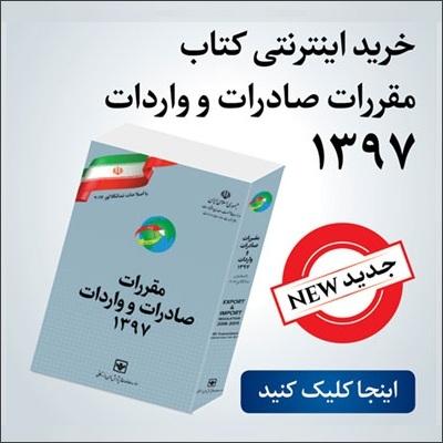 کتاب مقررات واردات صادرات 97