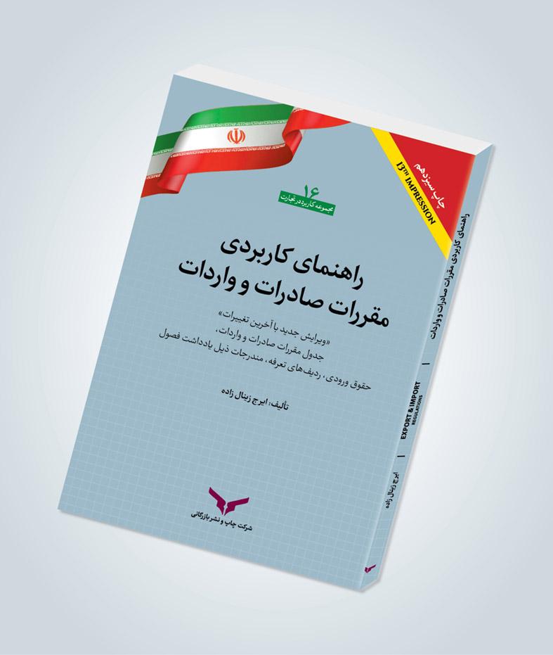 راهنمای کاربردی مقررات صادرات و واردات 1397