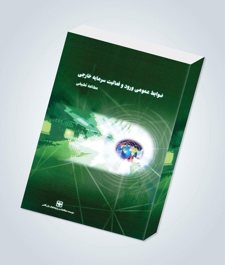 ضوابط عمومی ورود و فعالیت سرمایه خارجی