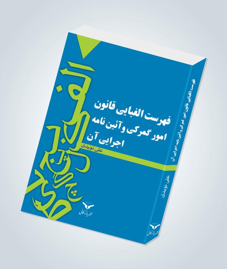 فهرست الفبایی قانون امور گمرکی و آیین نامه های اجرایی