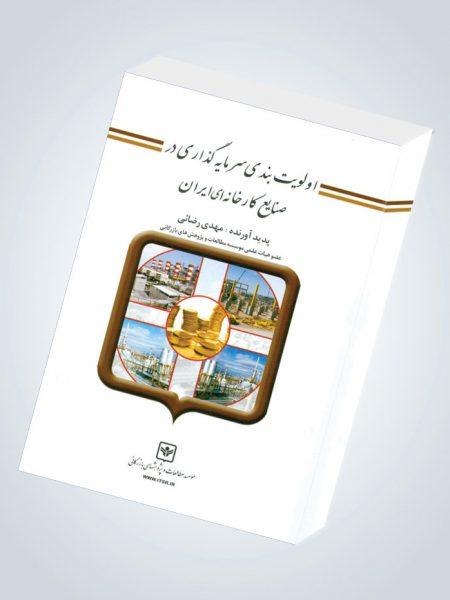 اولویت بندی سرمایگذاری در صنایع کارخانه ای ایران