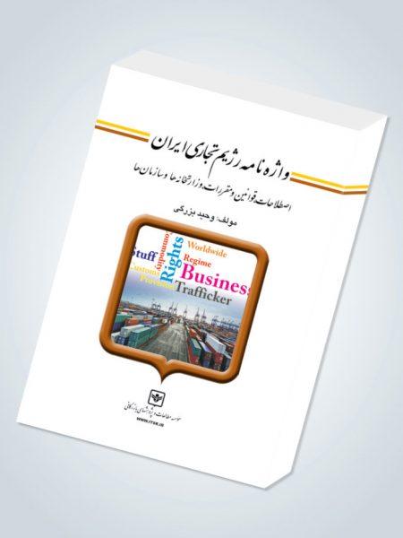 واژه نامه رژیم تجاری ایران، قوانین و مقررات، وزارت