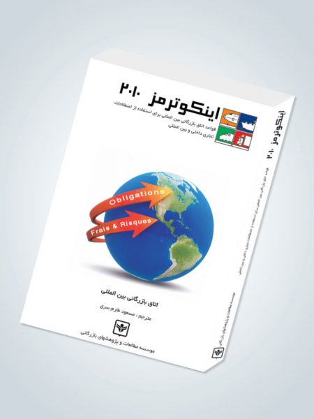 کتاب اینکوترمز 2010