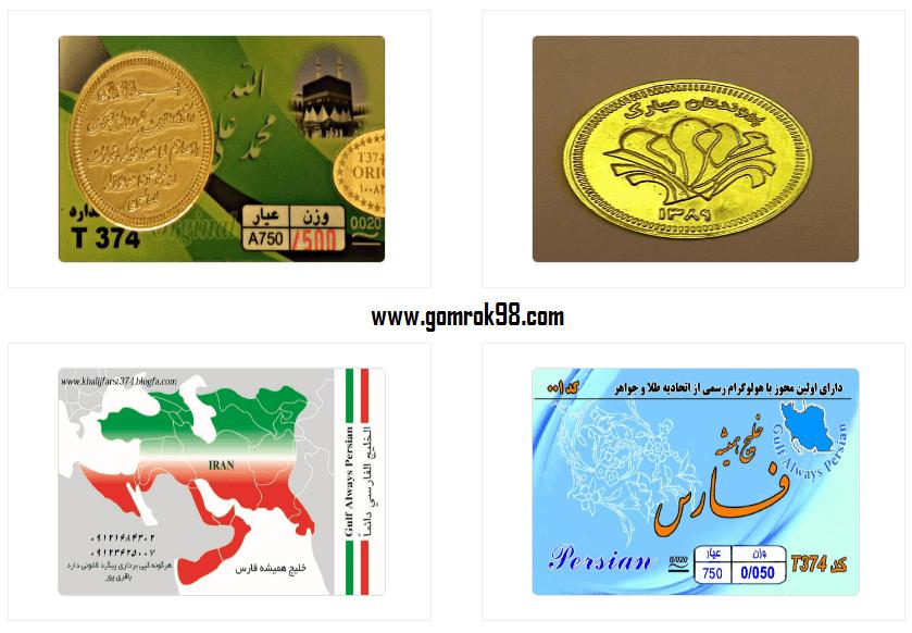 عکس سکه پارسیان
