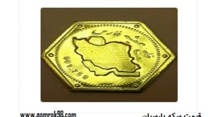 قیمت سکه های کادویی پارسیان