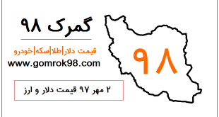 2 مهر 97 قیمت دلار و ارز