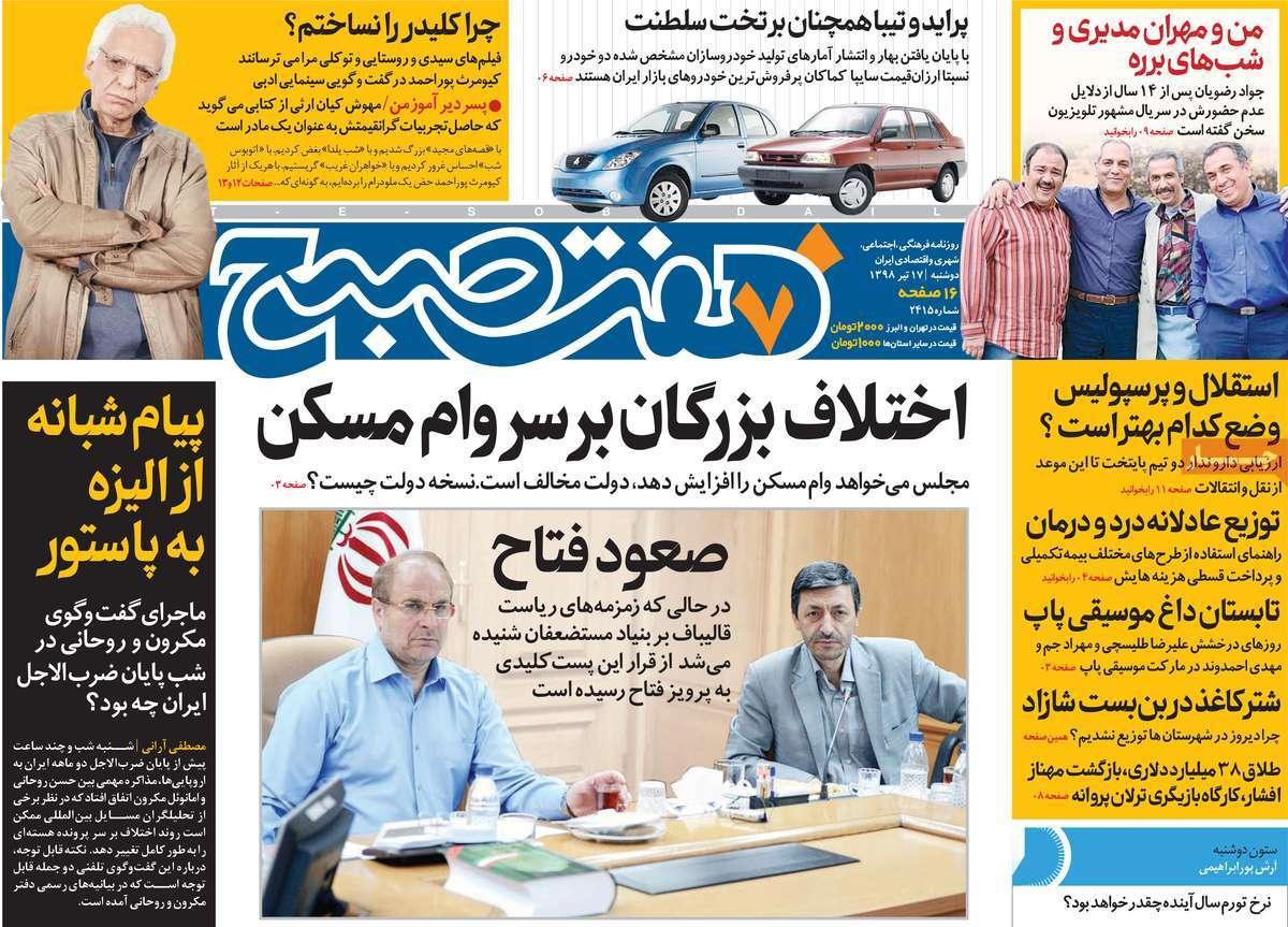 روزنامه های ۱۷ تیر ۹۸