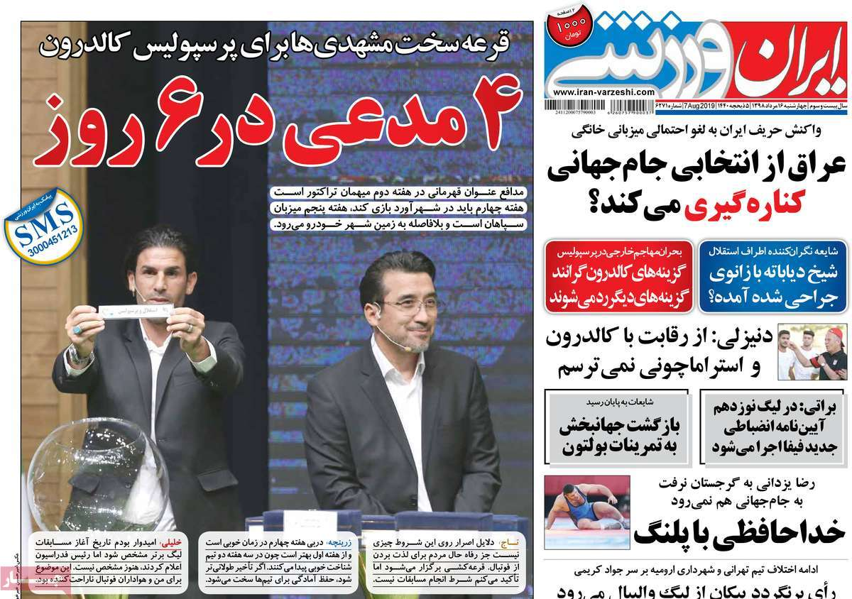 gomrok98.com-98-5-16-iran-varzeshi