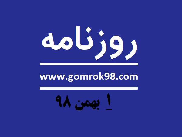روزنامه های 1 بهمن 98