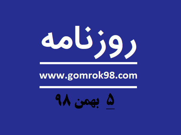 روزنامه های 5 بهمن 98