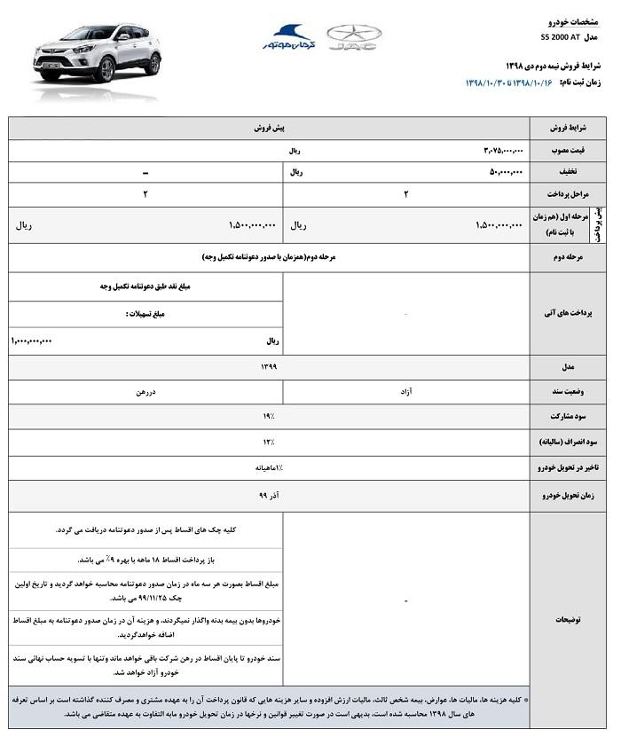 پیش فروش خودرو جک S5 ویژه دی ۹۸ - قیمت طلا | قیمت سکه