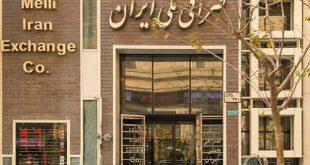 قیمت دلار 6 بهمن 98