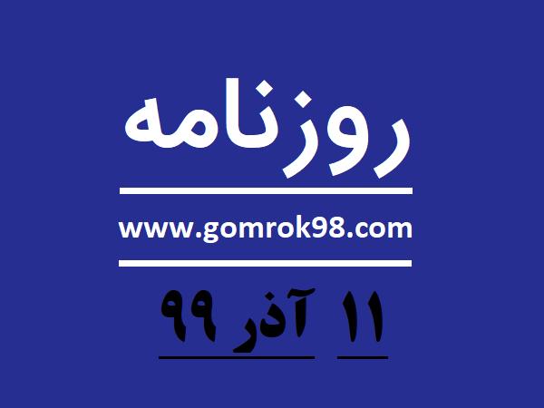 روزنامه های ۱۱ آذر ۹۹