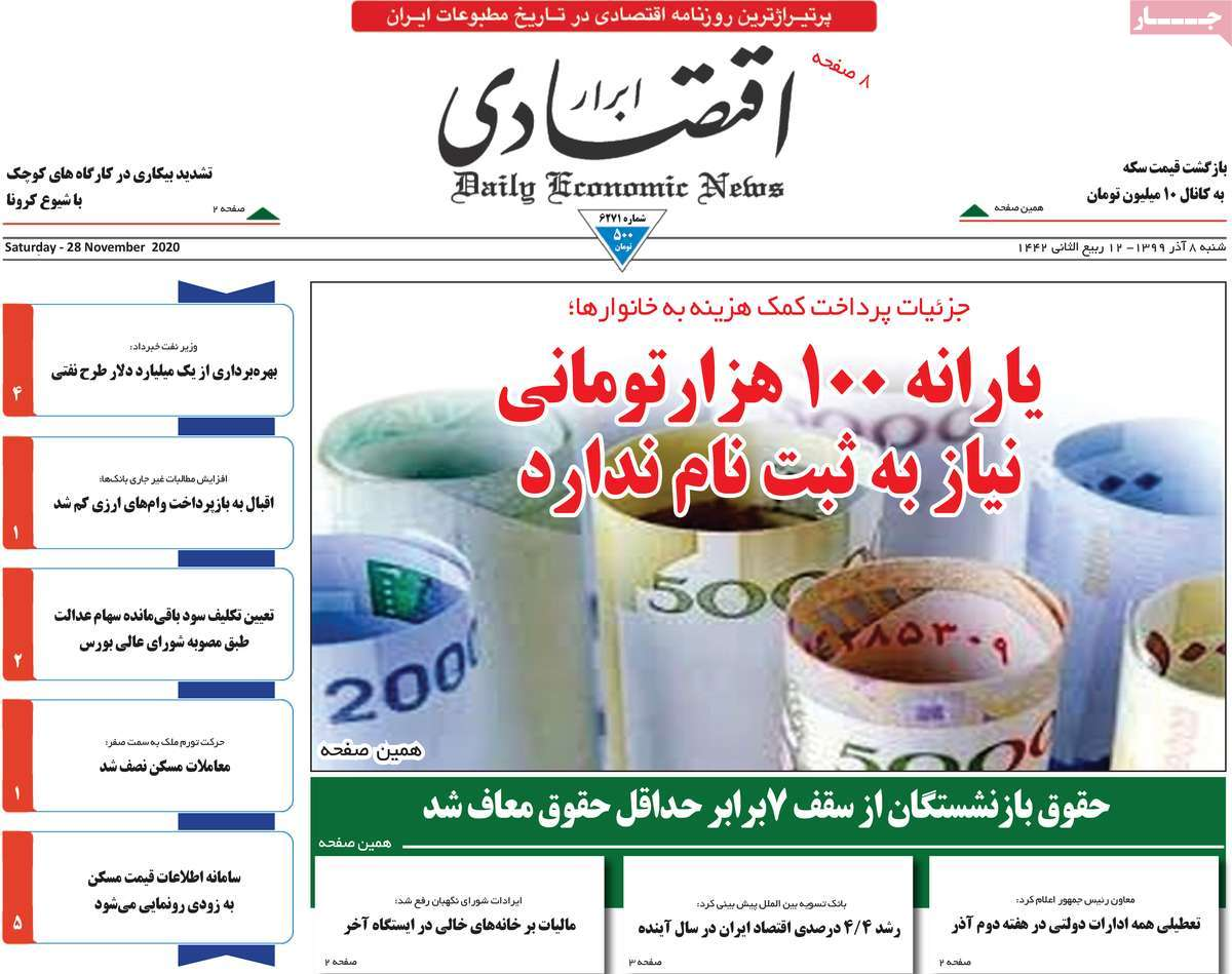 gomrok98.com-99-9-8-abrar-eghtesadi