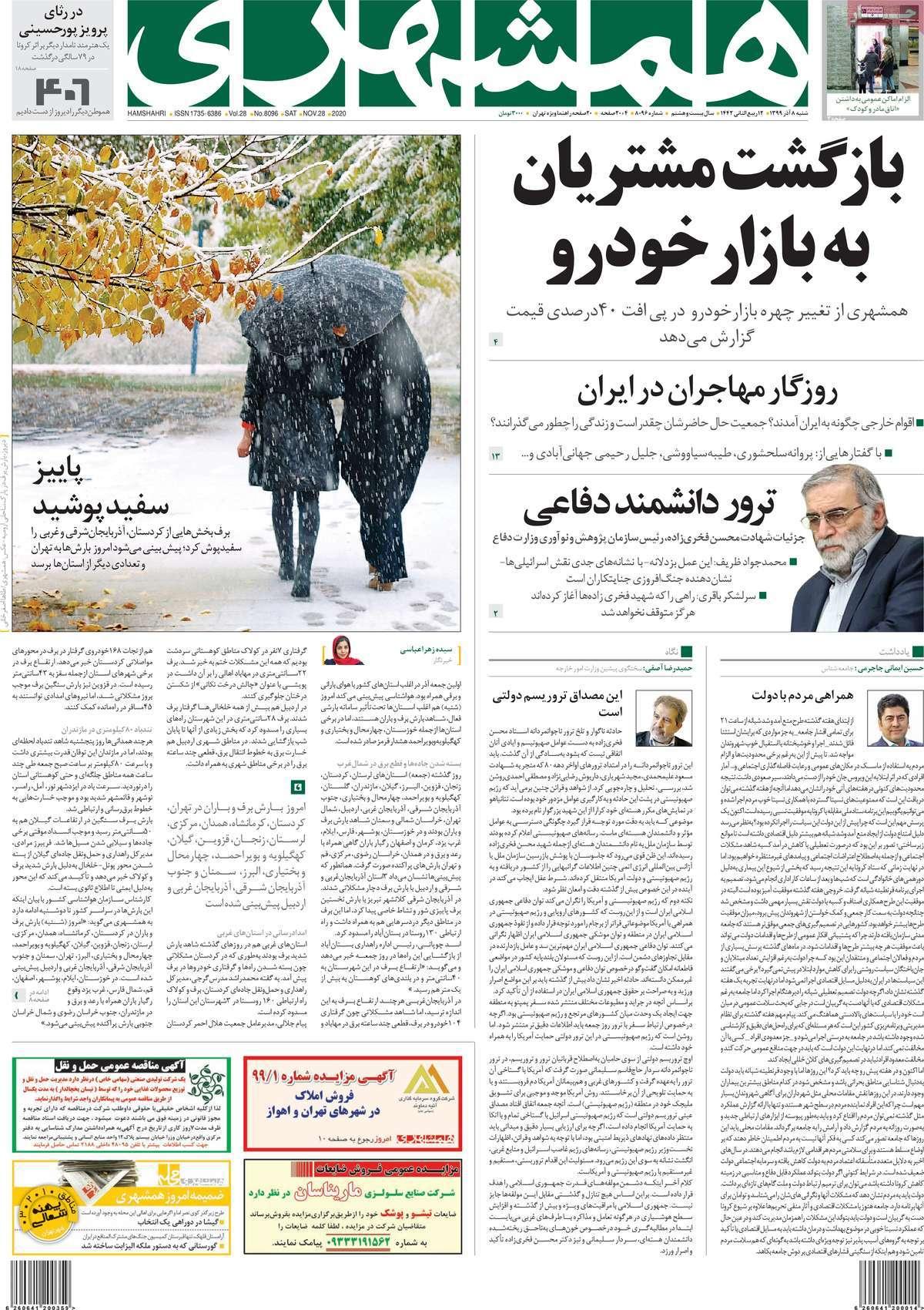 gomrok98.com-99-9-8-hamshahri