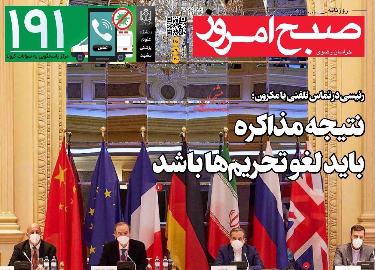 روزنامه های ۱۵ شهریور ۱۴۰۰ دوشنبه ۱۴۰۰/۶/۱۵ - قیمت طلا | قیمت سکه